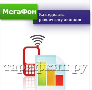 Как сделать детализацию звонков на мегафон через телефон 284