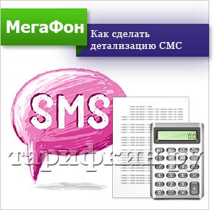 Как можно сделать распечатку смс на мегафоне 408