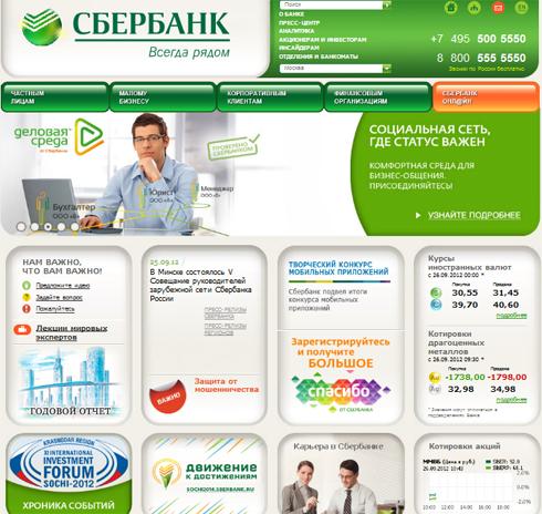 Как создать личный кабинет сбербанка в интернете - 3dfuse.ru