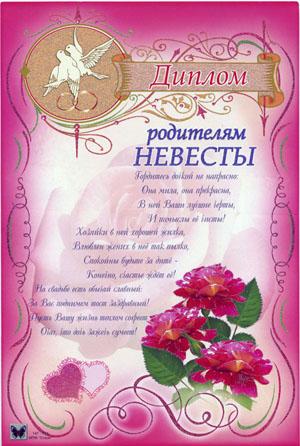 Поздравление на свадьбе родителям от жениха и невесты